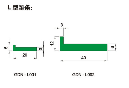 L型垫条 6F-D-008
